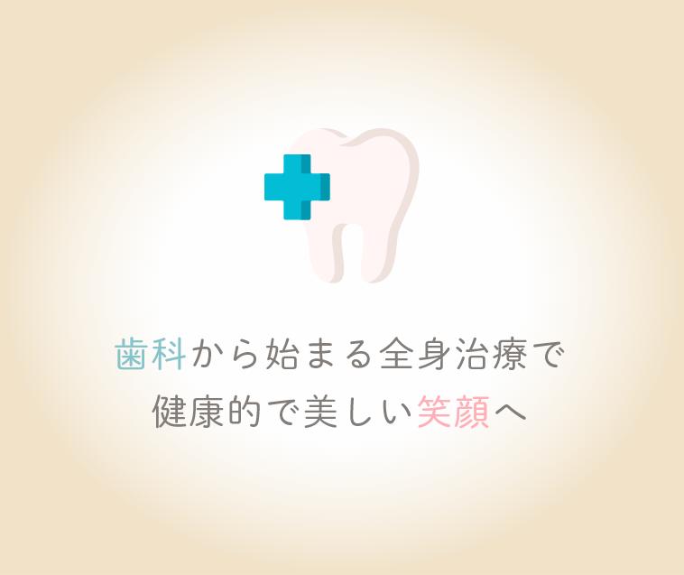 歯科から始まる全身治療で健康的で美しい笑顔へ