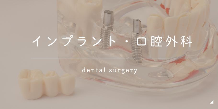 インプラント・口腔外科