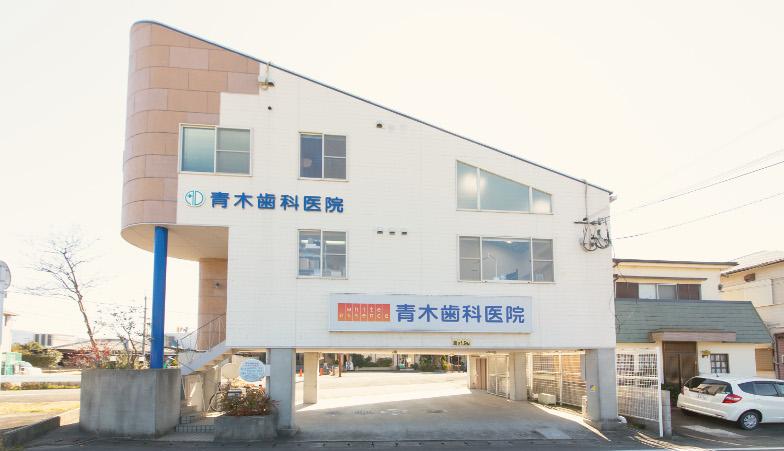 青木歯科医院の院長・スタッフ